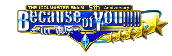 THE IDOLM@STER SideM 5th Anniversary Because of You!!!!! ~in 市原~